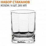 Набор стаканов Kosem / 6 шт. 285 мл