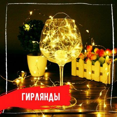 Новогодняя Ликвидация* Только один раз! — Гирлянды работающие от батареек! Электричество не требуется! — Светильники для дома