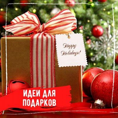 Ваши Любимые сковороды и кастрюли◇Начинаем выбирать подарки — Идеи подарков на Новый Год — Новый год