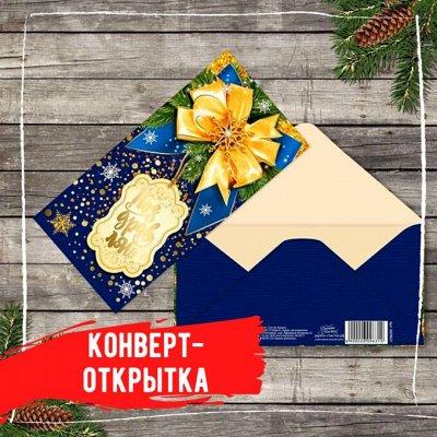 Новогодняя Ликвидация* Только один раз! — Конверт-открытка для денег — Открытки и конверты