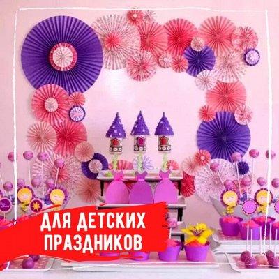 Новогодняя Ликвидация* Только один раз! — Праздничное настроение! — Аксессуары для детских праздников