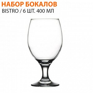 Набор бокалов Bistro / 6 шт. 400 мл