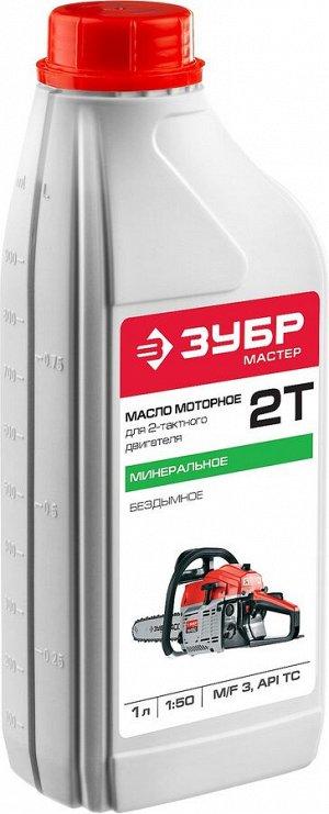 Масло ЗУБР Масло ЗУБР, для 2-х тактных двигателей, минеральное, соотнош. бензин-масло 50:1, класс API TC, M/F 3, 1л  Масло ЗУБР ЗМД-2Т-М, предназначено для применения 2-тактных двигателях, в самых тяж