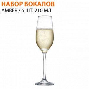Набор бокалов Amber / 6 шт. 210 мл