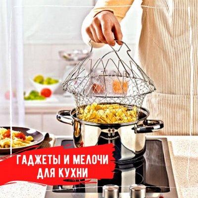 Предновогодняя~1*Небывалая Распродажа от поставщика! — Кухонные гаджеты и полезные мелочи для кухни — Аксессуары для кухни