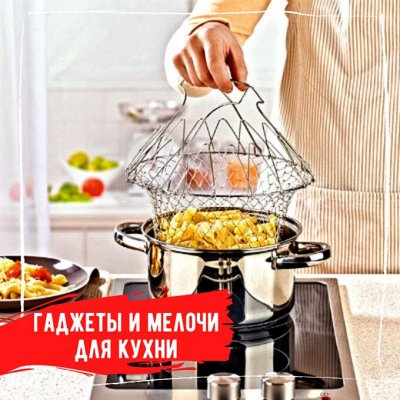 Любимая посуда и бытовые мелочи*Акции и Скидки от поставщика