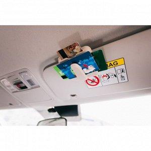 Держатель очков и визиток на солнцезащитный козырек, бежевый