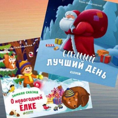 Приключения котёнка Шмяка. Собери всю коллекцию! — Уценка зимне-новогодняя — Детская литература
