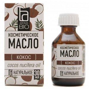 Косметическое масло Aroma BIO Кокос 30 мл