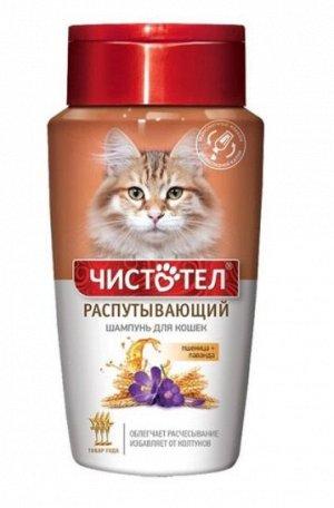 Шампунь Чистотел Распутывающий для кошек 220мл