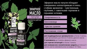 Эфирное масло Aroma BIO Пачули 10 мл