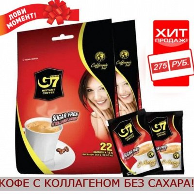 #ВкуснаяЕда. Время кушать лапшу! — Акция!!! Кофе с коллагеном, без сахара! — Растворимый кофе