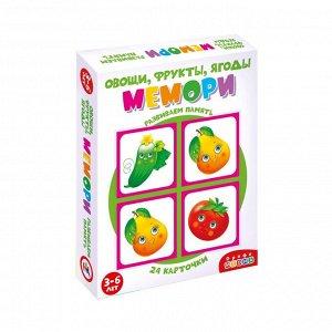 Настольная игра Дрофа-Медиа Мемори. Овощи, фрукты, ягоды, 24 карточки3