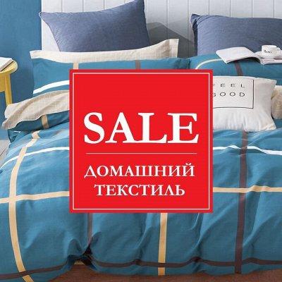 HOMEMANIA 🛑 Весь Домашний Текстиль в одной покупке