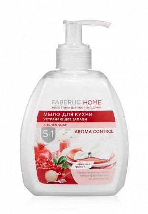 Мыло для кухни, устраняющее запахи, 5 в 1, красный гранат, FABERLIC HOME