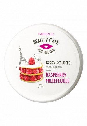 Суфле для тела «Малиновый мильфей» Beauty Cafe