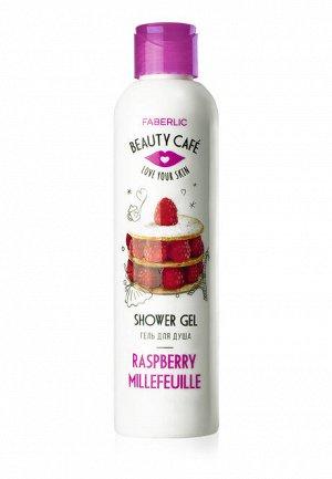 Гель для душа «Малиновый мильфей» Beauty Cafe