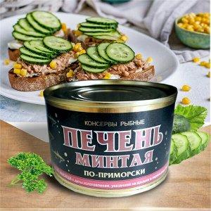 "Печень минтая по-приморски ТМ ""РЫБЛЕВКА"", 230 гр."