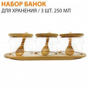Набор банок для хранения / 3 шт. 250 мл