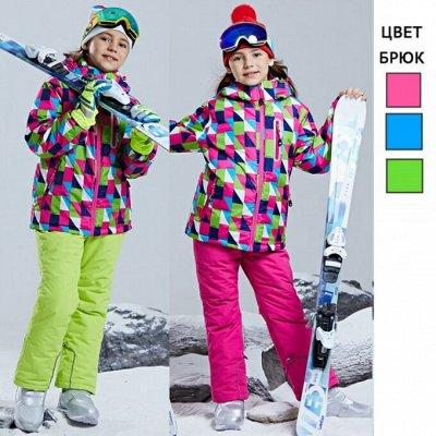 Комфортная зимняя одежда! Мембрана по супер цене!