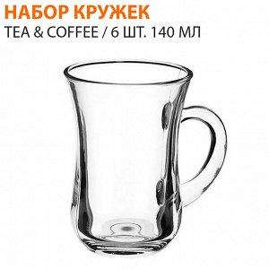 Набор кружек Tea & Coffee / 6 шт. 140 мл