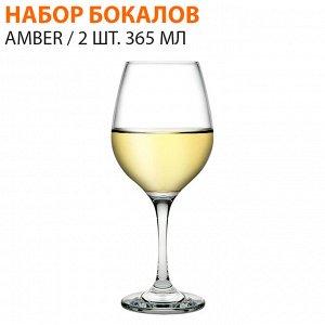 Набор бокалов Amber / 2 шт. 365 мл