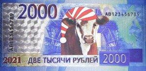 """Сувенир магнит  """"2000 рублей"""""""