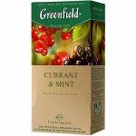 Чай Гринфилд Currant & Mint, 25пак