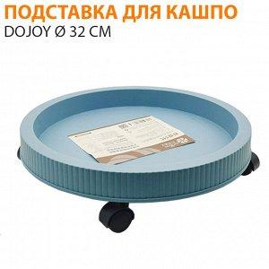 Подставка для кашпо на колесиках DOJOY Ø 32 см
