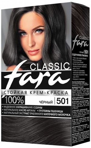 ФАРА Крем-краска для волос 501 черный /15шт/