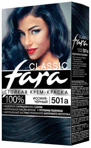 ФАРА Крем-краска для волос 501А иссиня-черный /15шт/