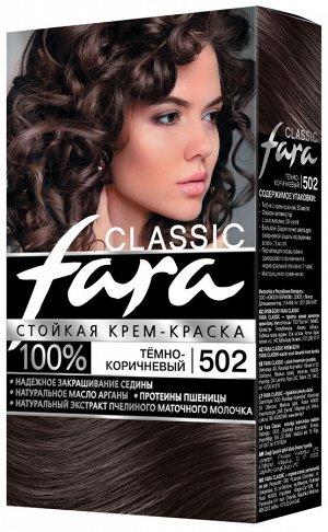 ФАРА Крем-краска для волос 502 темно-коричневый /15шт/