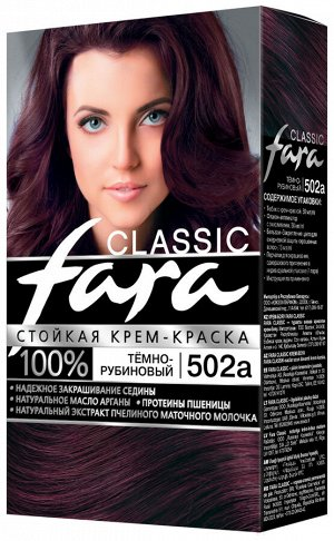 ФАРА Крем-краска для волос 502А темно-рубиновый /15шт/