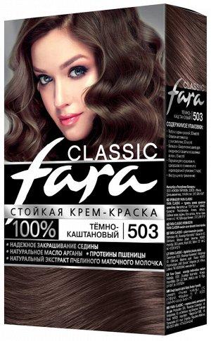 ФАРА Крем-краска для волос 503 темно-каштановый /15шт/