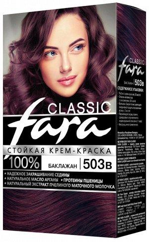 ФАРА Крем-краска для волос 503В баклажан /15шт/