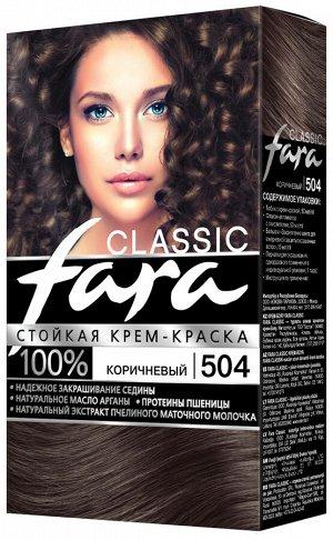 ФАРА Крем-краска для волос 504 коричневый /15шт/