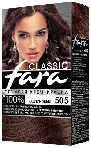 ФАРА Крем-краска для волос 505 каштановый /15шт/