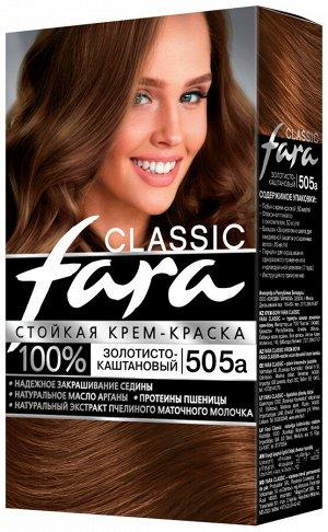 ФАРА Крем-краска для волос 505А золотисто-каштановый /15шт/