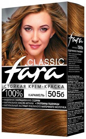 ФАРА Крем-краска для волос 505Б карамель /15шт/