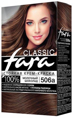 ФАРА Крем-краска для волос 506А молочный шоколад /15шт/