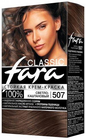 ФАРА Крем-краска для волос 507 светло-каштановый /15шт/