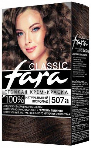 ФАРА Крем-краска для волос 507А натуральный шоколад /15шт/