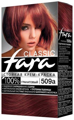 ФАРА Крем-краска для волос 509А гранатовый /15шт/