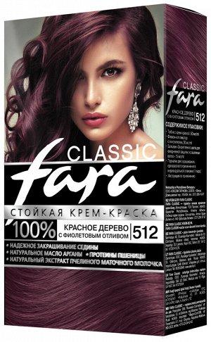 ФАРА Крем-краска для волос 512 красное дерево с фиол. отливом /15шт/