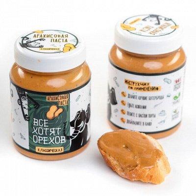 Большой приход арахисовой пасты. Свеженькая! — Свежая арахисовая паста, кофе, шоколад — Праздники