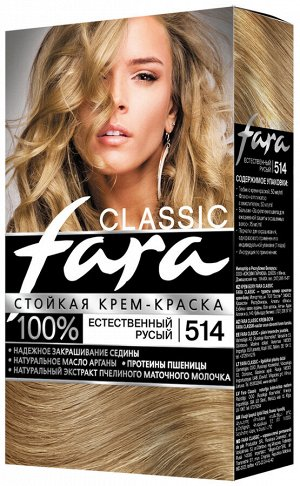 ФАРА Крем-краска для волос 514 естественно-русый /15шт/
