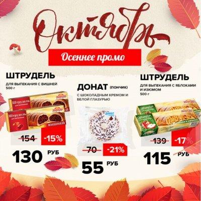 МОЯ МОРОЗИЛКА - продукты питания по удивительным ценам — ПРОМО-ТОВАРЫ ОКТЯБРЯ! — Замороженные продукты