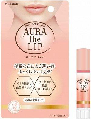 ROHTO Aura The Lip - восстанавливающий бальзам для губ для объема и против тусклости