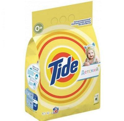 P& G -любимая бытовая химия  — TIDE-Акция!! — Порошки, концентраты и гели