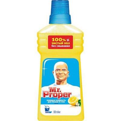 P& G -любимая бытовая химия  — Mr PROPER-Акция!! — Для мытья полов